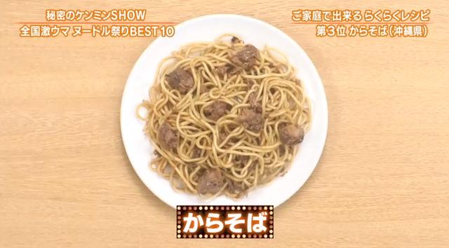 これは料理と言えるのか?石垣島の「からそば」がカンタン過ぎて逆においしそう!