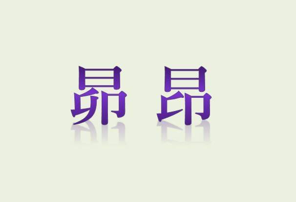 ドラフトで中日に1位指名!大阪桐蔭・根尾「昂」選手の名前の読み方は?