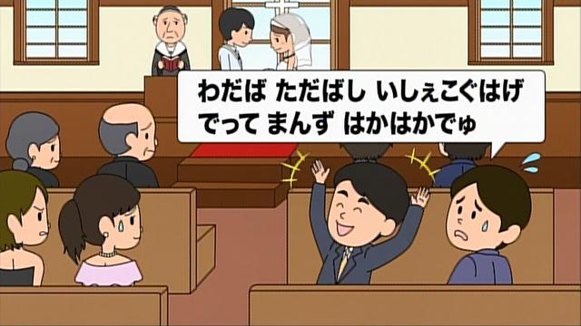 「でって まんず はかはかでゅ」という日本人にわからない日本語